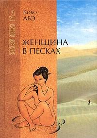 Abe Zhenshchina-v-peskakh