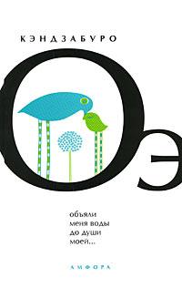 Oe-Obyali-menya-vody